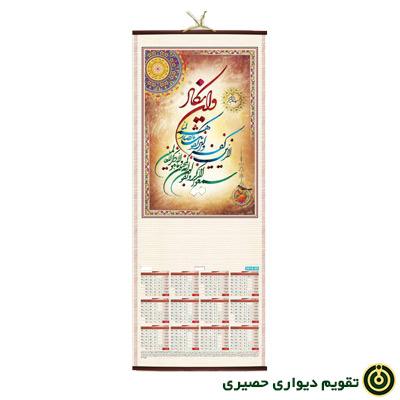 تقویم دیواری حصیری تبلیغاتی
