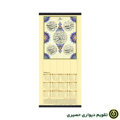 چاپ تقویم دیواری ارزان