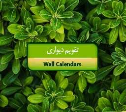 تقویم دیواری تبلیغاتی