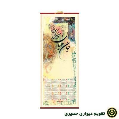 فروش تقویم دیواری اختصاصی در کرج
