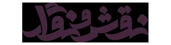 logo-naghsh