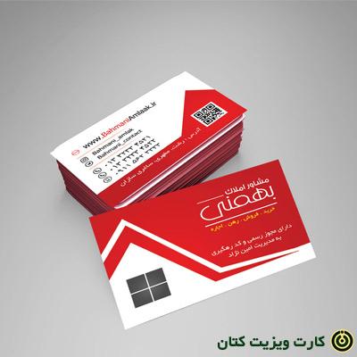چاپ کارت بیزنس ارزان در کرج