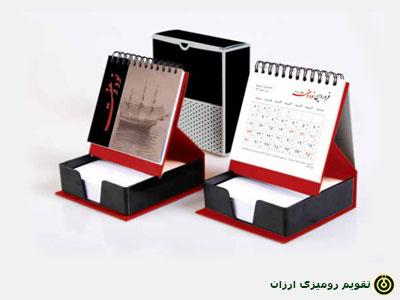 چاپ تقویم اختصاصی در نقش و نگار