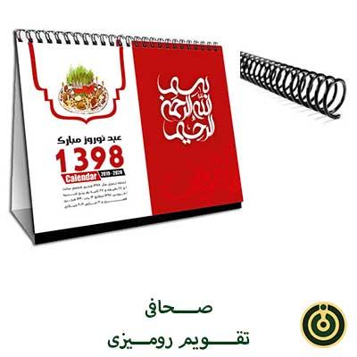 صحافی تقویم رومیزی تبلیغاتی