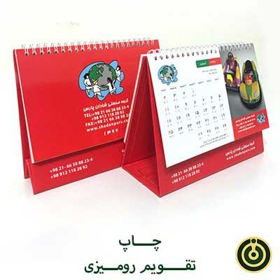 چاپ تقویم رومیزی تبلیغاتی در نقش و نگار