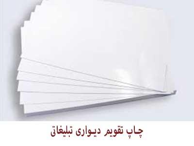 ارزان ترین کاغذ در سفارش تقویم دیواری تبلیغاتی ارزان