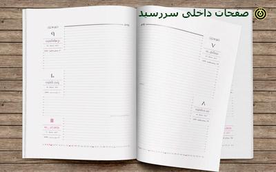انتخاب لت داخلی در چاپ سررسید تبلیغاتی 99