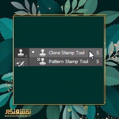 استفاده از ابزار pattern Stamp Tool