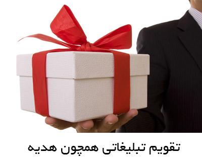 تقویم تبلیغاتی به عنوان هدایای تبلیغاتی ویژه
