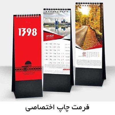 فروش تقویم رومیزی تبلیغاتی