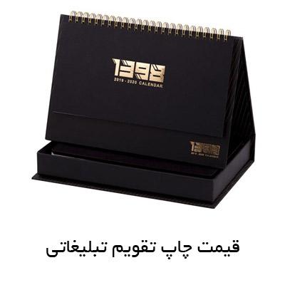 چاپ تقویم تبلیغاتی در کرج