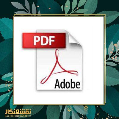 انتخاب فرمت pdf