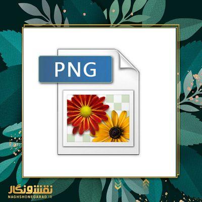 انتخاب فرمت png در فتوشاپ