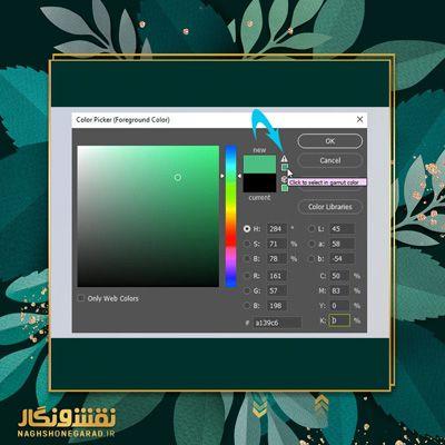 انتخاب کد رنگی فتوشاپ