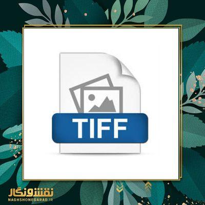 انتخاب فرمت tiff در فتوشاپ