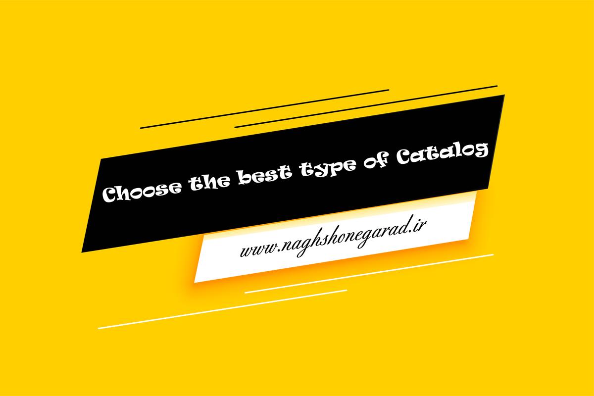 انتخاب بهترین نوع کاتالوگ