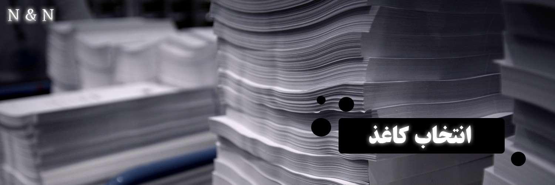 انتخاب کاغذ و اهمیت آن در افزایش فروش با چاپ کاتالوگ
