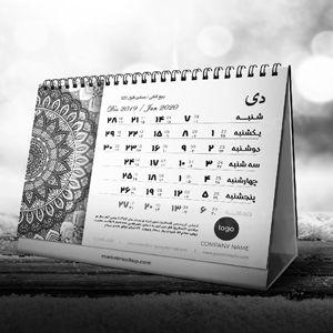 چاپ تقویم و سررسید در کرج