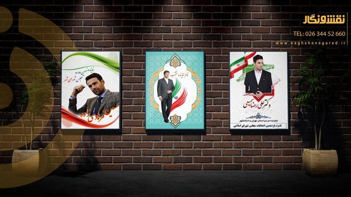 طراحی و چاپ پوستر انتخاباتی