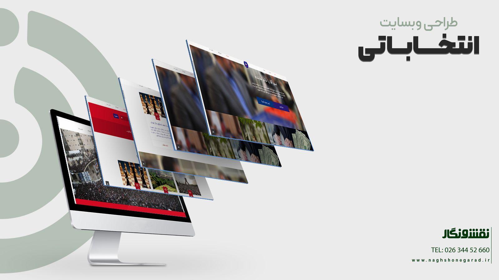 سایت انتخاباتی